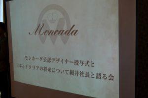 モンカーダ公認デザイナー